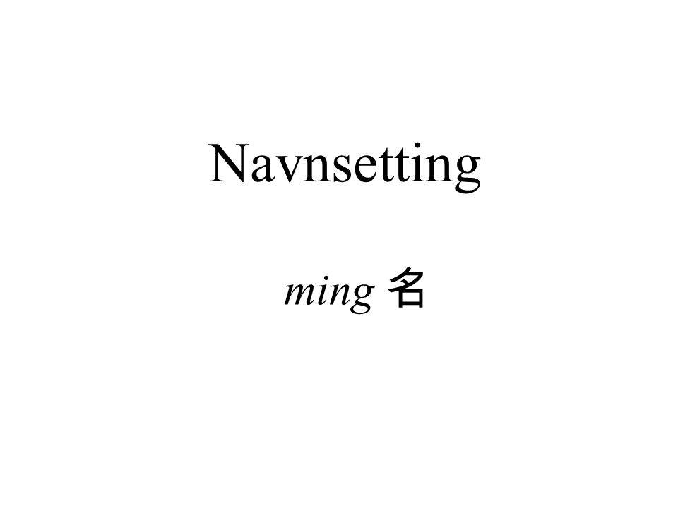 Navnsetting ming 名