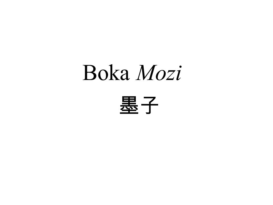 Boka Mozi 墨子