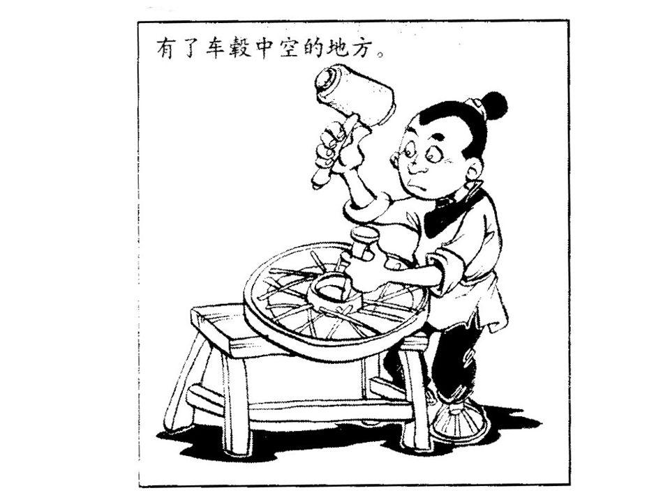 Laozi 11 ill.