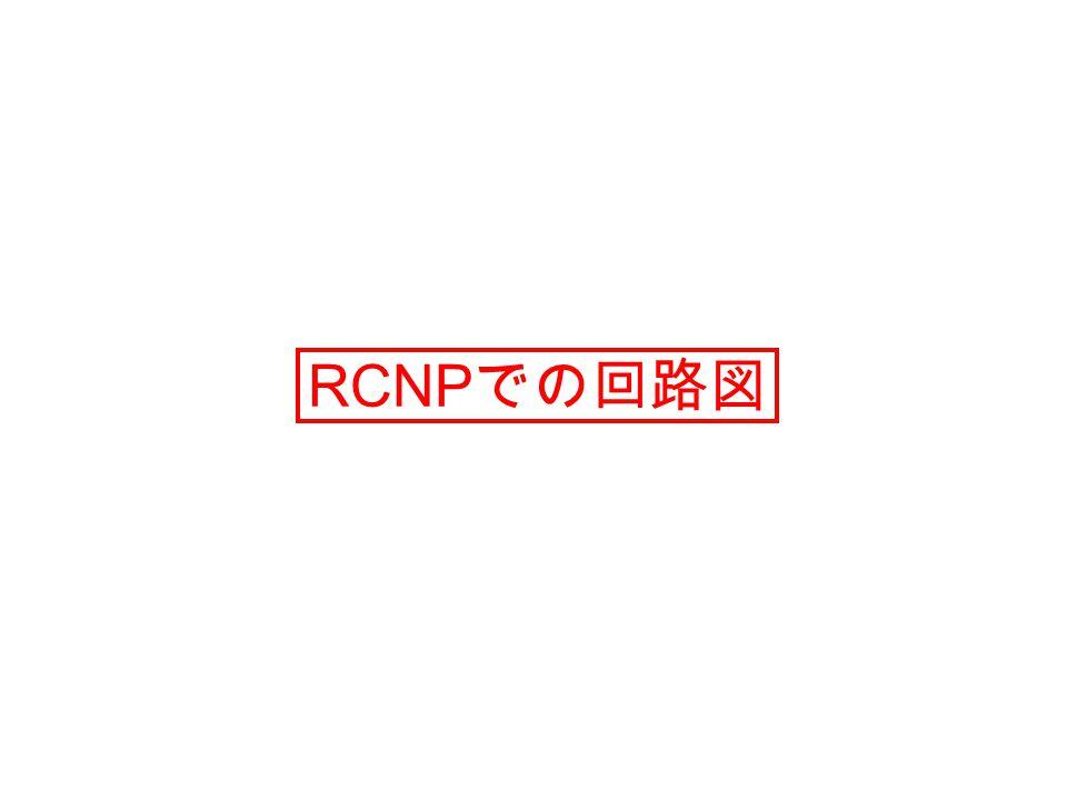 RCNP での回路図