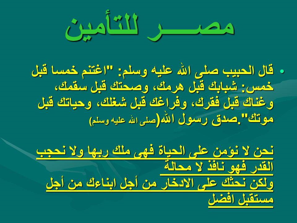 مصـــــر للتأمين قال الحبيب صلى الله عليه وسلم :