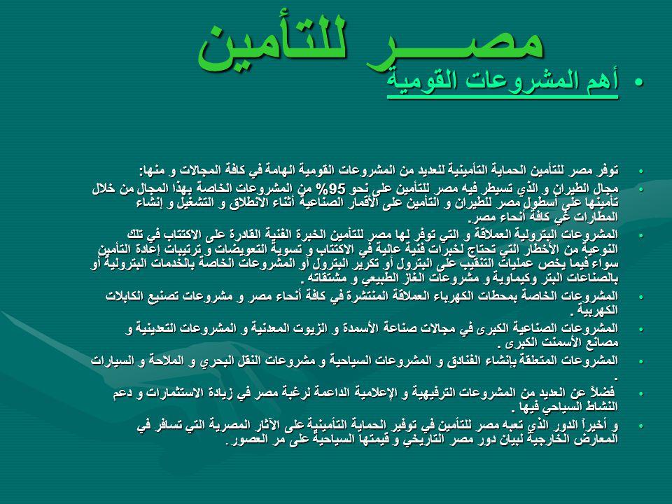 مصـــــر للتأمين أهم المشروعات القومية أهم المشروعات القومية توفر مصر للتأمين الحماية التأمينية للعديد من المشروعات القومية الهامة في كافة المجالات و