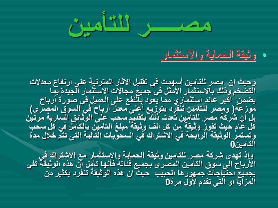 مصـــــر للتأمين وثيقة الحماية والاستثمار وثيقة الحماية والاستثمار وحيث ان مصر للتامين أسهمت في تقليل الاثار المترتبة على ارتفاع معدلات التضخم وذلك با