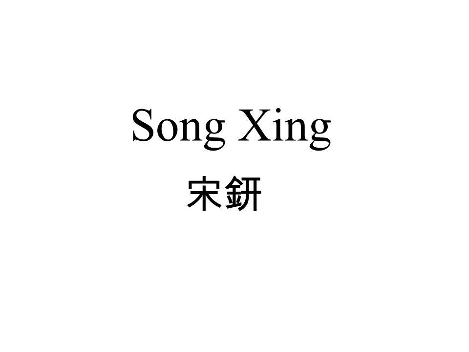 Song Xing 宋鈃