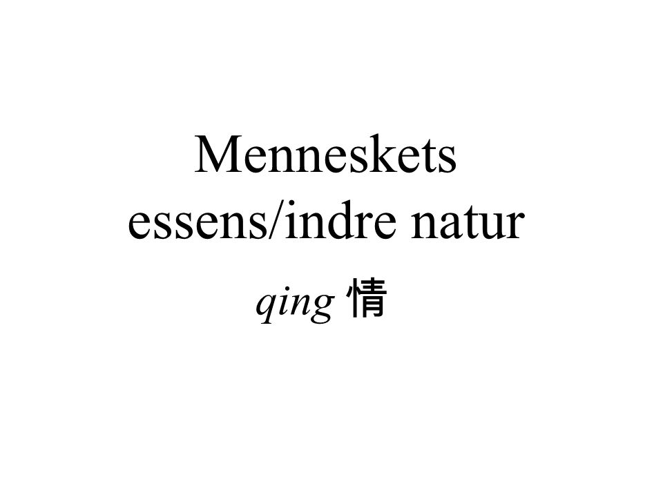 Menneskets essens/indre natur qing 情