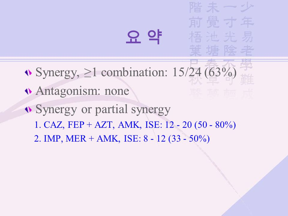 요 약요 약 Synergy, ≥1 combination: 15/24 (63%) Antagonism: none Synergy or partial synergy 1.