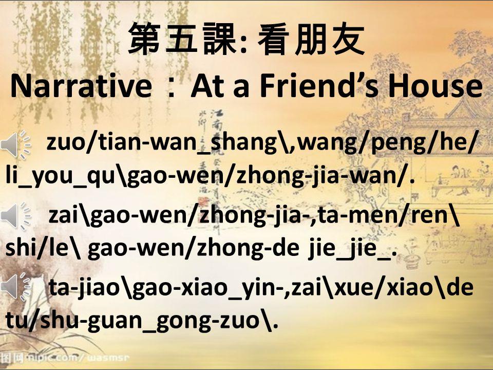 第五課 : 看朋友 Dialogue wang/peng/: wo_he-cha/ba. li_you_: wo_yao\yi\ping/ke_le\, ke_yi_ma? gao-xiao_yin-: dui\bu\qi_,wo_ men/mei/you_ke_le\. li_you_: na\g