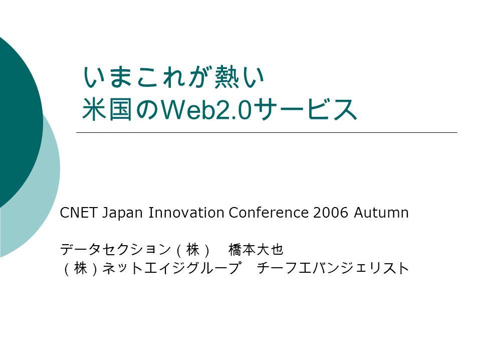 2000 年前後インターネット第一次の盛 り上がりと最近とはどう違うと思うか。  ドットコムブーム :2000 投資市場が主導した。  Web2.0 ブーム :2006 技術者やコミュニティが 主導している印象が強い  標準技術の組み合わせに よる技術の活性化  クチコミ、集合知、コ ミュニケーションによる コミュニティ情報基盤の 出現 何千という Web2.0 サービスが立 ち上がっている米国のインター ネット