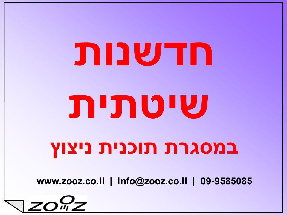 חדשנות שיטתית במסגרת תוכנית ניצוץ www.zooz.co.il   info@zooz.co.il   09-9585085