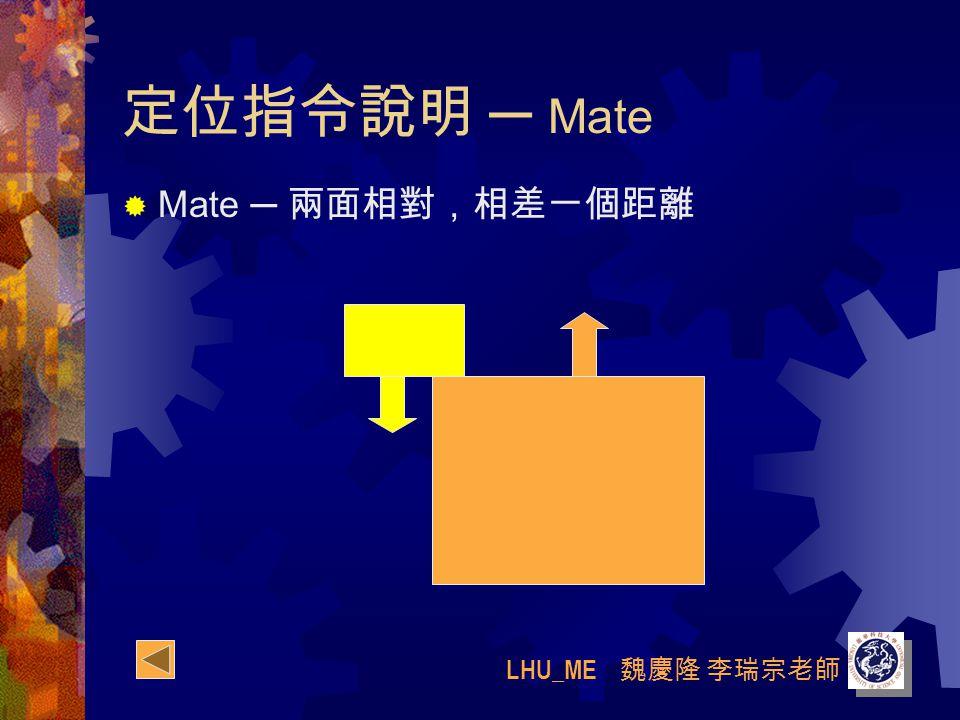 LHU_ME 魏慶隆 李瑞宗老師 定位指令說明 ─ Mate  Mate ─ 兩面相對,相差一個距離