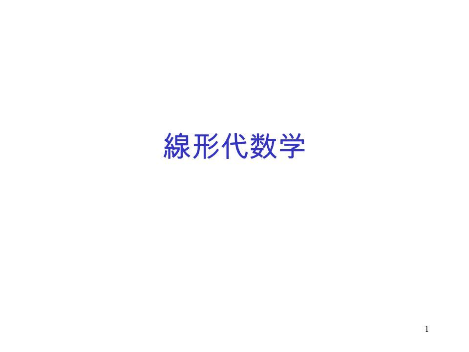 12 加法逆元 ( - A) 行列 A に対して、 A の各成分の符号を反転させた 行列を - A で表す。 (なお、この行列- A は、加法に関する A の逆元 (加法逆元)とも呼ばれる。) のとき、 定義: (加法逆元)