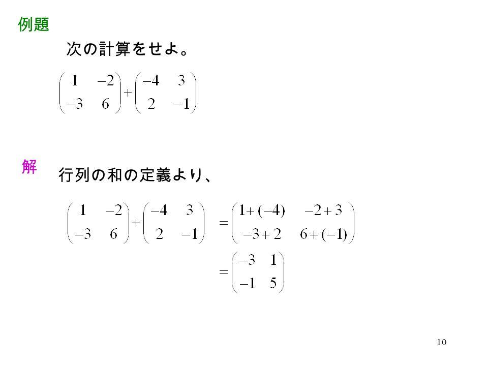 10 例題 解 行列の和の定義より、 次の計算をせよ。