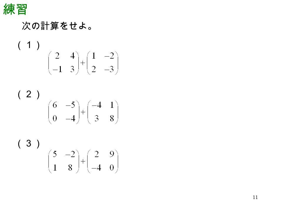 11 練習 (1) 次の計算をせよ。 (2) (3)