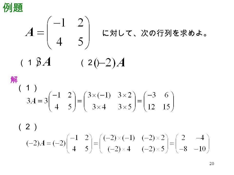 20 例題 に対して、次の行列を求めよ。 (1)(2) 解 (1) (2)