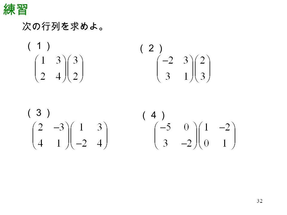 32 練習 次の行列を求めよ。 (1) (2) (3) (4)