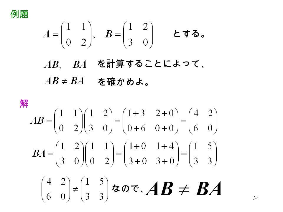 34 例題 解 とする。 を計算することによって、 を確かめよ。 なので、
