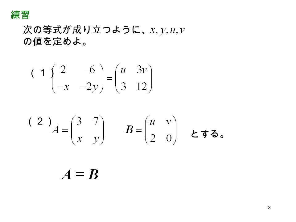 19 実数 に対して、行列 の各成分を 倍する行列を と書く。記号では次のように書く。 行列の実数倍(スカラー倍) また、実数倍の定義から、次ぎの性質が成り立つ。 定義: (行列のスカラ ― 倍) 性質: (特別なスカラー倍)