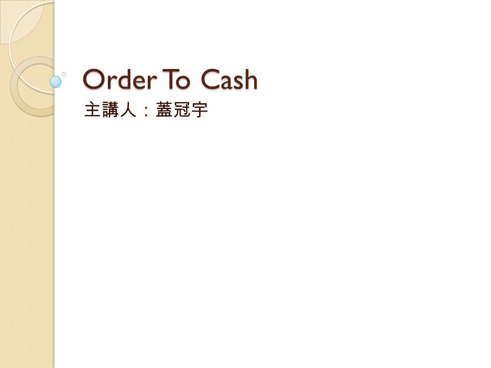 Order To Cash 主講人:蓋冠宇