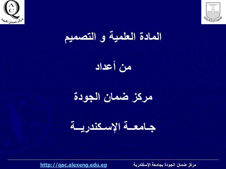 المادة العلمية و التصميم من أعداد مركز ضمان الجودة جـامعــة الإسـكندريــة مركز ضمان الجودة بجامعة الإسكندرية http://qac.alexeng.edu.eghttp://qac.alexe