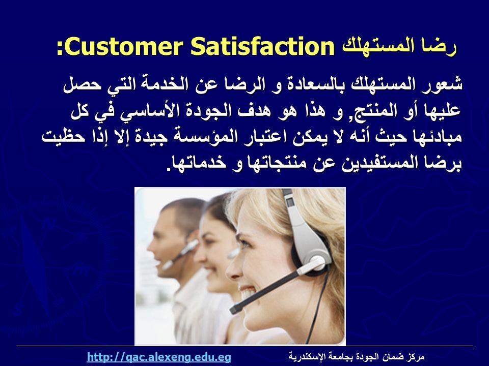شعور المستهلك بالسعادة و الرضا عن الخدمة التي حصل عليها أو المنتج, و هذا هو هدف الجودة الأساسي في كل مبادئها حيث أنه لا يمكن اعتبار المؤسسة جيدة إلا إ