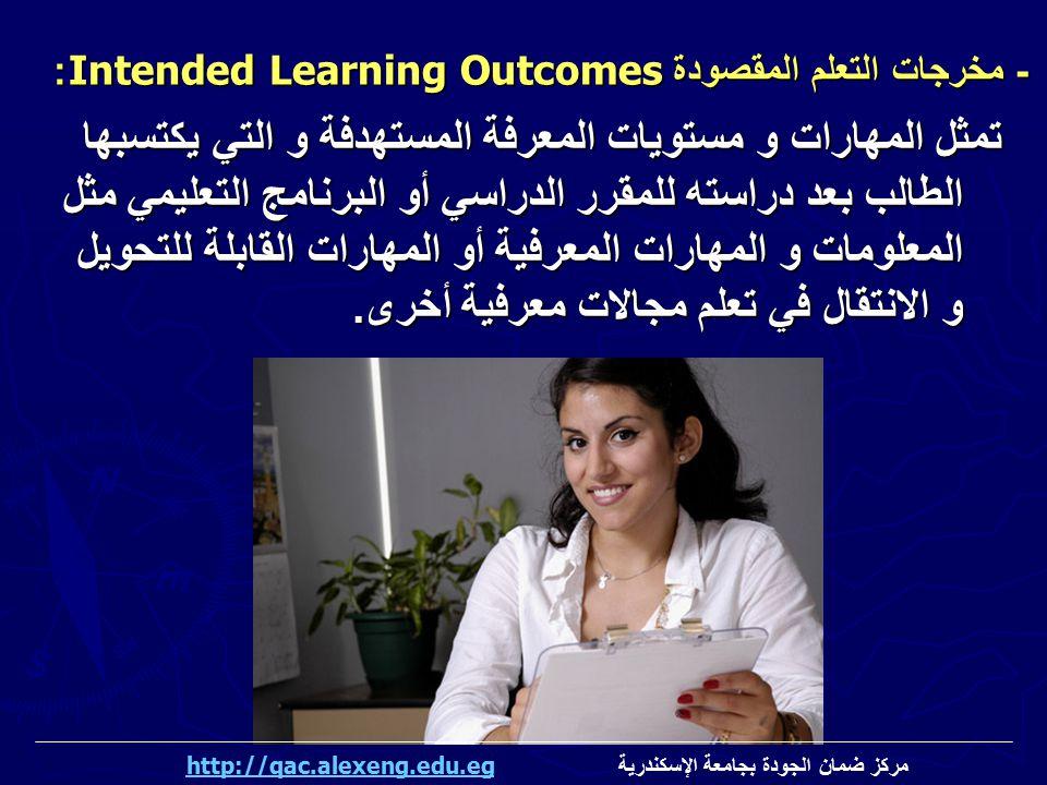 تمثل المهارات و مستويات المعرفة المستهدفة و التي يكتسبها الطالب بعد دراسته للمقرر الدراسي أو البرنامج التعليمي مثل المعلومات و المهارات المعرفية أو ال