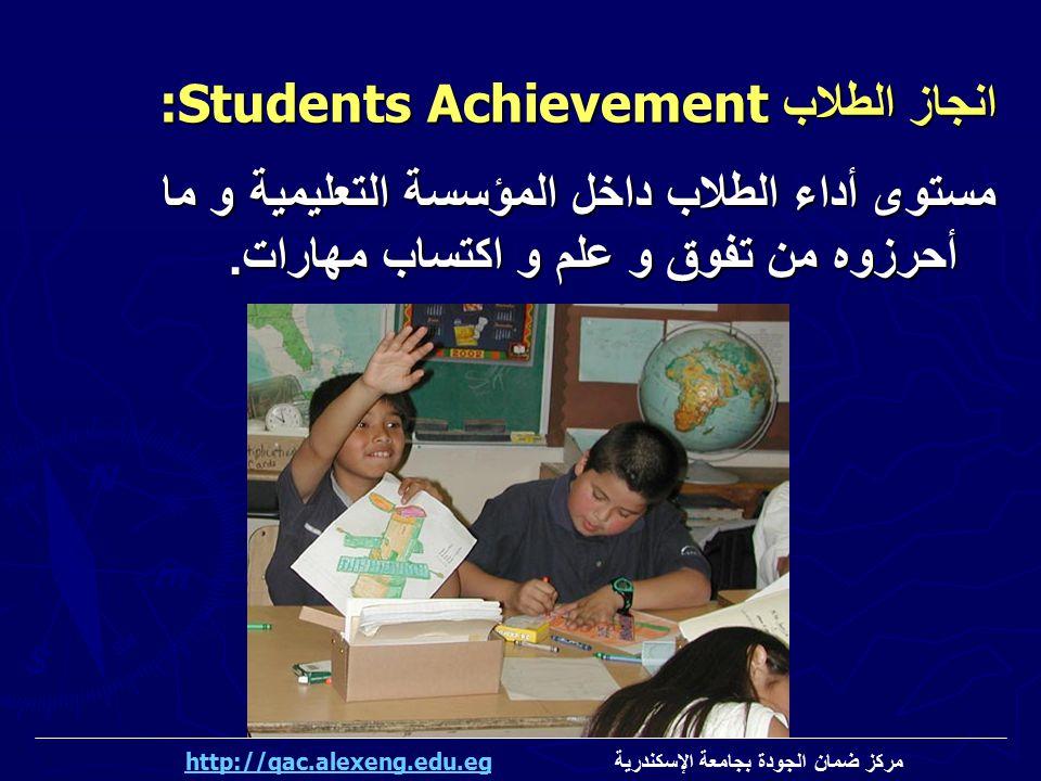 مستوى أداء الطلاب داخل المؤسسة التعليمية و ما أحرزوه من تفوق و علم و اكتساب مهارات. انجاز الطلاب :Students Achievement مركز ضمان الجودة بجامعة الإسكند