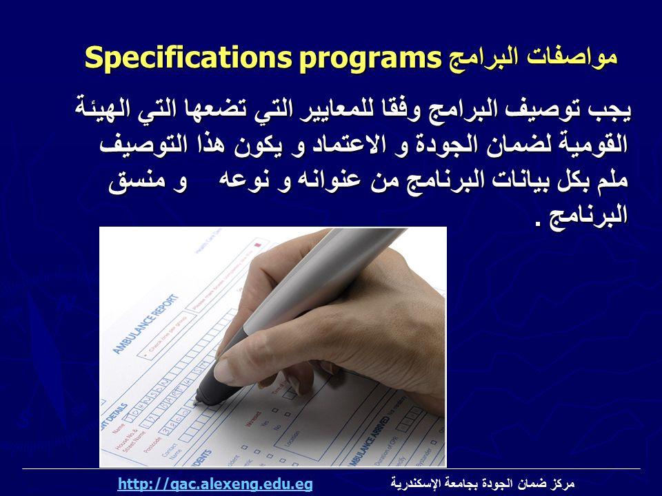 يجب توصيف البرامج وفقا للمعايير التي تضعها التي الهيئة القومية لضمان الجودة و الاعتماد و يكون هذا التوصيف ملم بكل بيانات البرنامج من عنوانه و نوعه و م