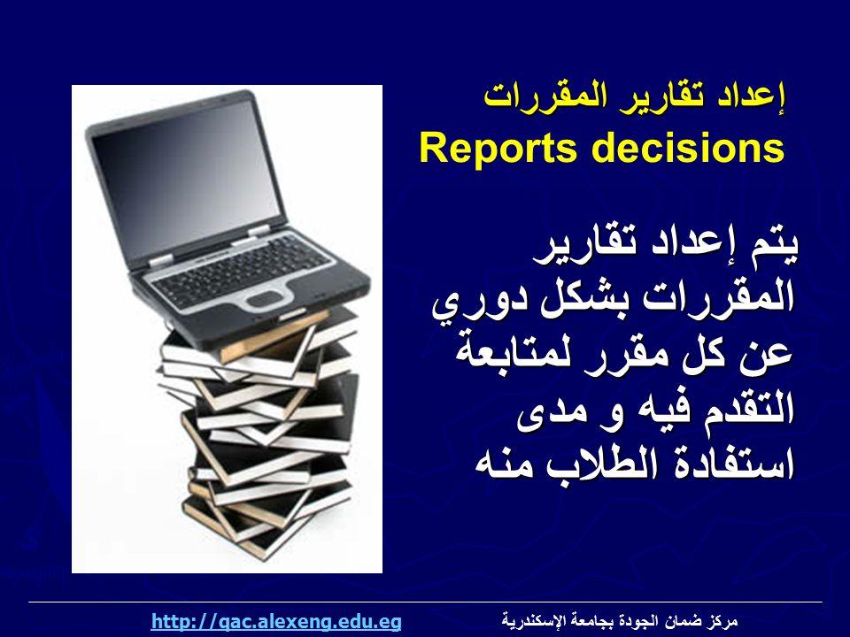 يتم إعداد تقارير المقررات بشكل دوري عن كل مقرر لمتابعة التقدم فيه و مدى استفادة الطلاب منه يتم إعداد تقارير المقررات بشكل دوري عن كل مقرر لمتابعة التق