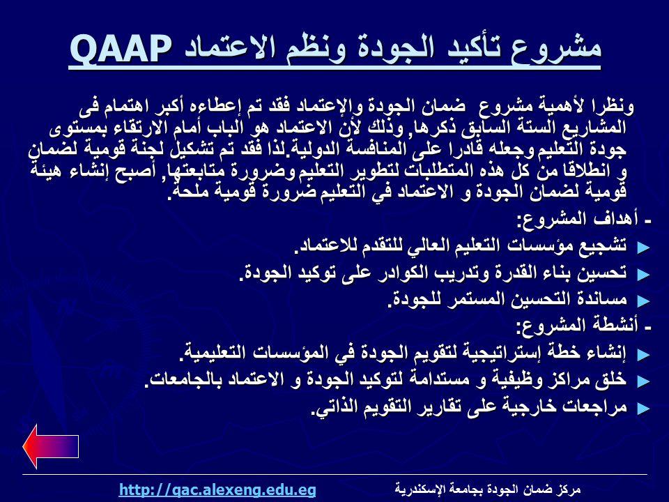 مشروع تأكيد الجودة ونظم الاعتماد QAAP ونظرا لأهمية مشروع ضمان الجودة والإعتماد فقد تم إعطاءه أكبر اهتمام فى المشاريع الستة السابق ذكرها, وذلك لأن الاع