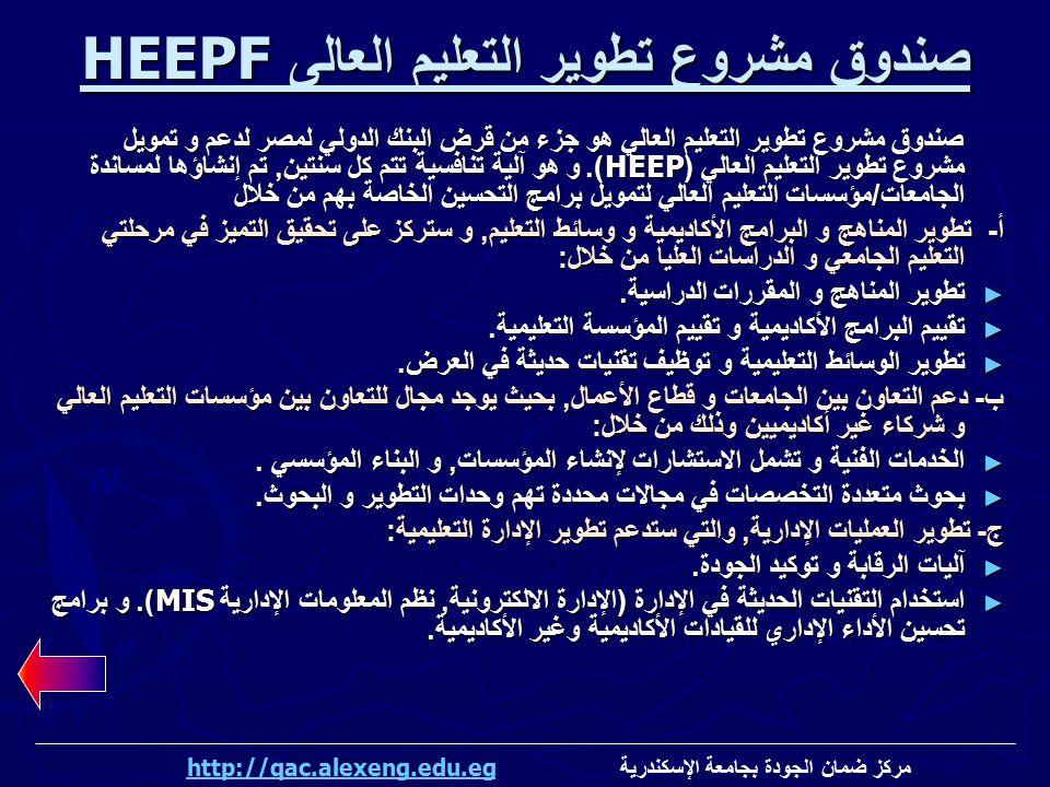 صندوق مشروع تطوير التعليم العالى HEEPF صندوق مشروع تطوير التعليم العالي هو جزء من قرض البنك الدولي لمصر لدعم و تمويل مشروع تطوير التعليم العالي (HEEP)
