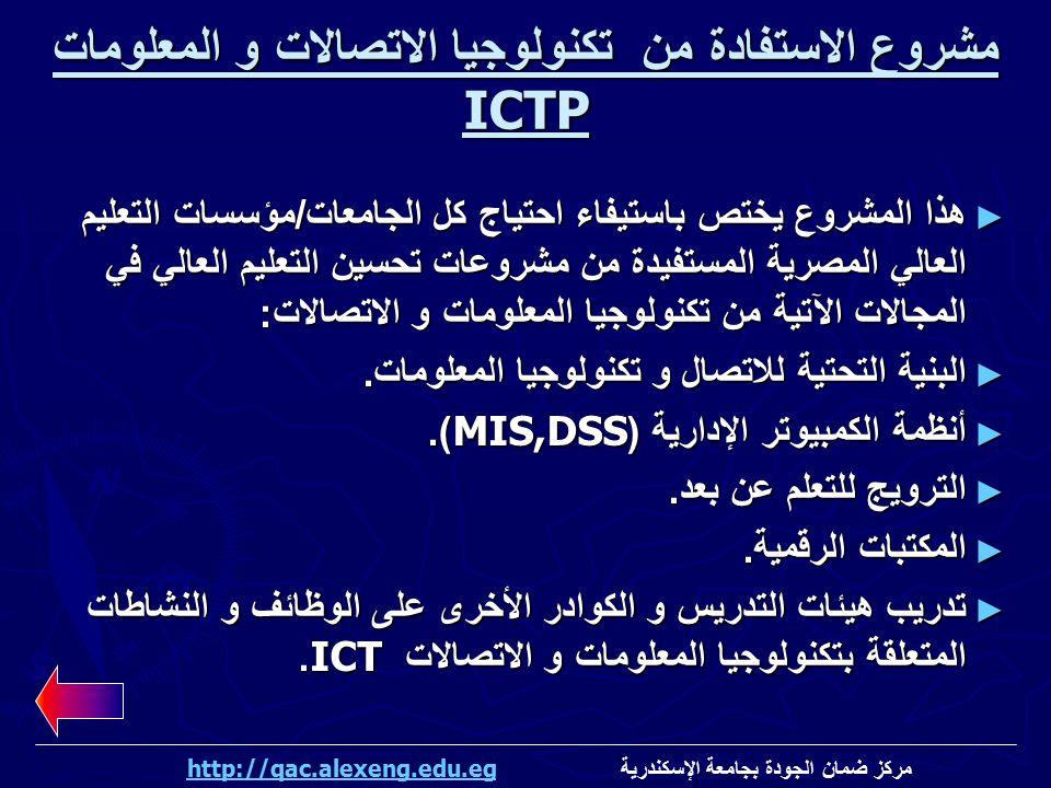 مشروع الاستفادة من تكنولوجيا الاتصالات و المعلومات ICTP ► هذا المشروع يختص باستيفاء احتياج كل الجامعات / مؤسسات التعليم العالي المصرية المستفيدة من مش