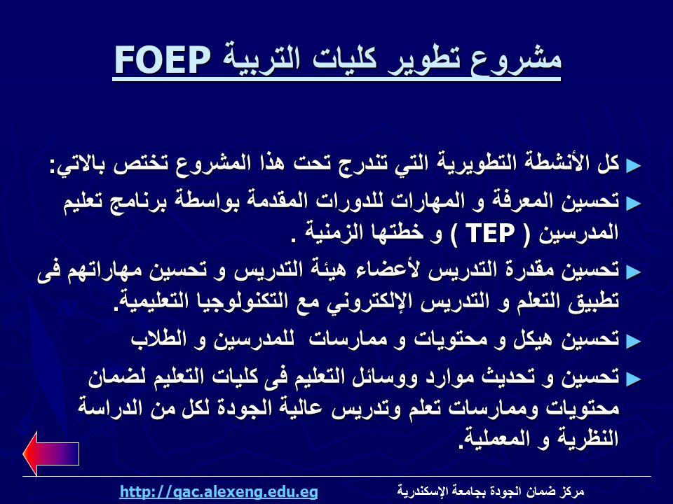 مشروع تطوير كليات التربية FOEP ► كل الأنشطة التطويرية التي تندرج تحت هذا المشروع تختص بالاتي : ► تحسين المعرفة و المهارات للدورات المقدمة بواسطة برنام