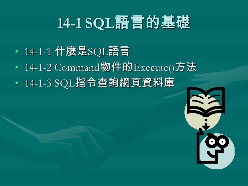14-2-3 AND 與 OR 多條件查詢 - 複雜的 WHERE 條件子句 WHERE 條件還可以複雜到連接 3 、 4 個或以上的條件,在 同一個 WHERE 條件使用 AND 和 OR 連結不同條件。例如: 價格小於等於 8000 元,且電池持續力小於 14 小時,或名稱 含有「白」子字串。 SQL 指令如下所示:WHERE 條件還可以複雜到連接 3 、 4 個或以上的條件,在 同一個 WHERE 條件使用 AND 和 OR 連結不同條件。例如: 價格小於等於 8000 元,且電池持續力小於 14 小時,或名稱 含有「白」子字串。 SQL 指令如下所示: SELECT * FROM iPod WHERE Price<=8000 AND BatteryLife<14 OR name LIKE % 白 % 上述 SQL 指令可以找到 3 筆符合條件的記錄。 上述 SQL 指令可以找到 3 筆符合條件的記錄。