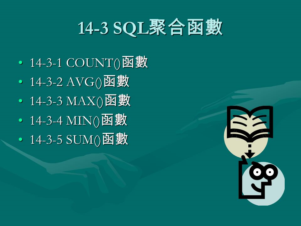 14-3 SQL 聚合函數 14-3-1 COUNT() 函數14-3-1 COUNT() 函數 14-3-2 AVG() 函數14-3-2 AVG() 函數 14-3-3 MAX() 函數14-3-3 MAX() 函數 14-3-4 MIN() 函數14-3-4 MIN() 函數 14-3-5 S