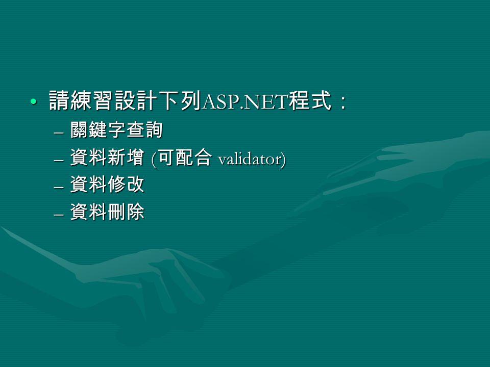 請練習設計下列 ASP.NET 程式: 請練習設計下列 ASP.NET 程式: – 關鍵字查詢 – 資料新增 ( 可配合 validator) – 資料修改 – 資料刪除