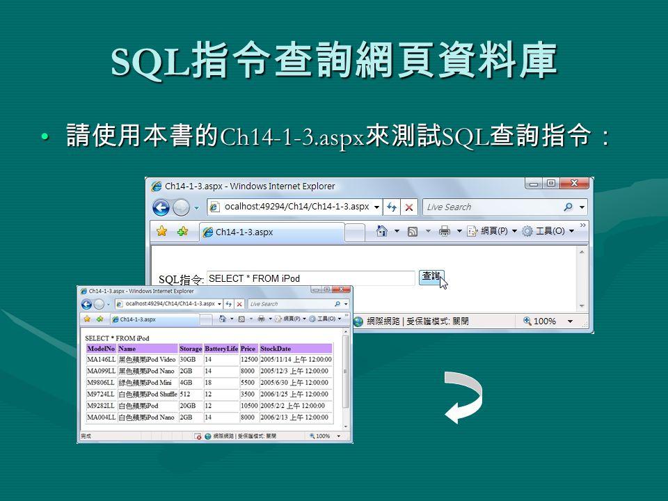 SQL 指令查詢網頁資料庫 請使用本書的 Ch14-1-3.aspx 來測試 SQL 查詢指令: 請使用本書的 Ch14-1-3.aspx 來測試 SQL 查詢指令: