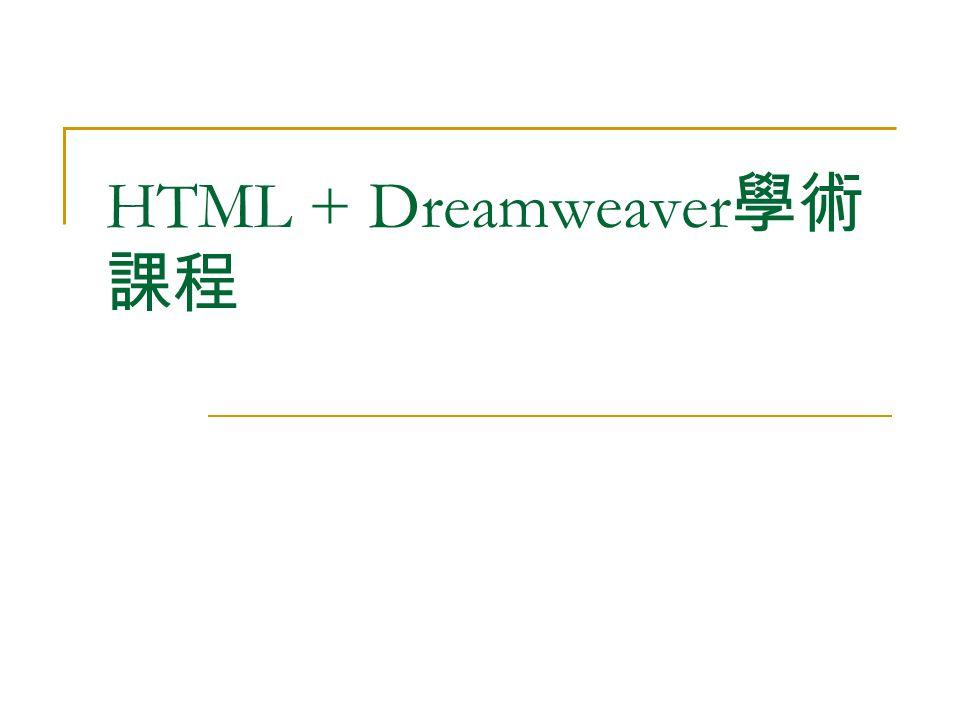 HTML + Dreamweaver 學術 課程