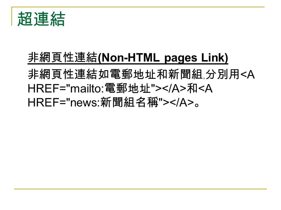 超連結 非網頁性連結 (Non-HTML pages Link) 非網頁性連結如電郵地址和新聞組﹐分別用 和 。