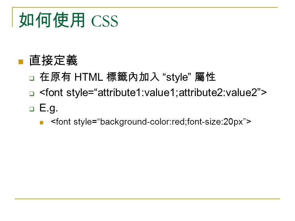 """如何使用 CSS 直接定義  在原有 HTML 標籤內加入 """"style"""" 屬性   E.g."""