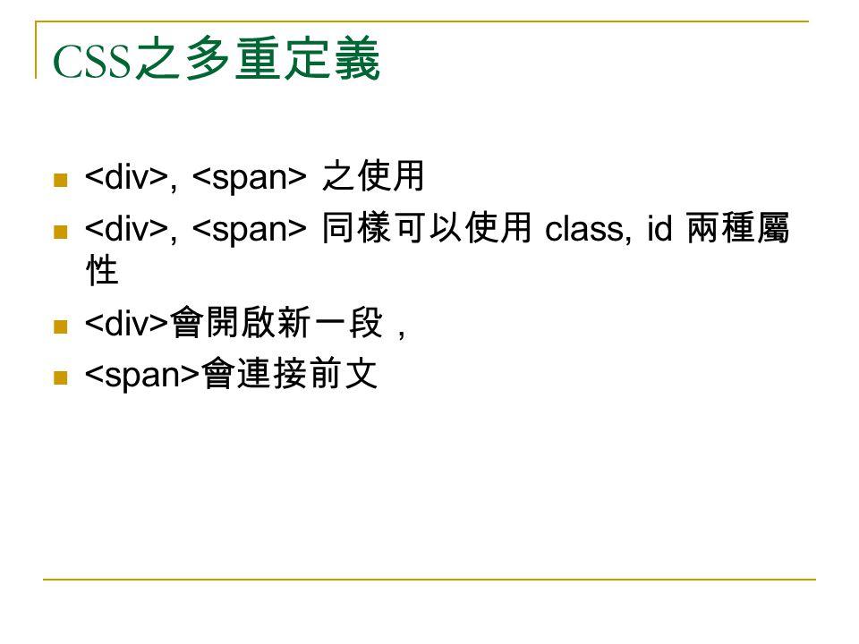 CSS 之多重定義, 之使用, 同樣可以使用 class, id 兩種屬 性 會開啟新一段, 會連接前文