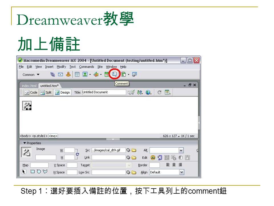 Dreamweaver 教學 加上備註 Step 1 ︰選好要插入備註的位置,按下工具列上的 comment 鈕
