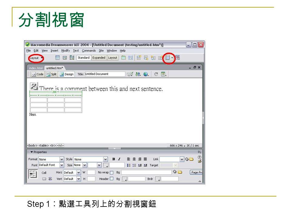 分割視窗 Step 1 ︰點選工具列上的分割視窗鈕