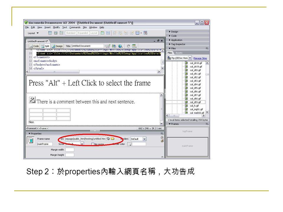 Step 2 ︰於 properties 內輸入網頁名稱,大功告成