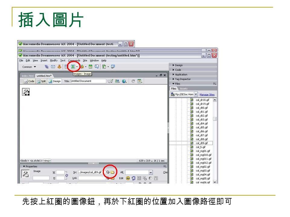 插入圖片 先按上紅圈的圖像鈕,再於下紅圈的位置加入圖像路徑即可