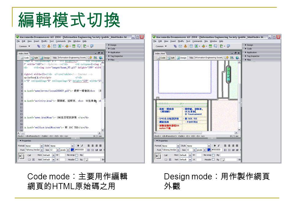 編輯模式切換 Code mode ︰主要用作編輯 網頁的 HTML 原始碼之用 Design mode ︰用作製作網頁 外觀