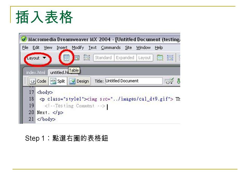 插入表格 Step 1 ︰點選右圈的表格鈕