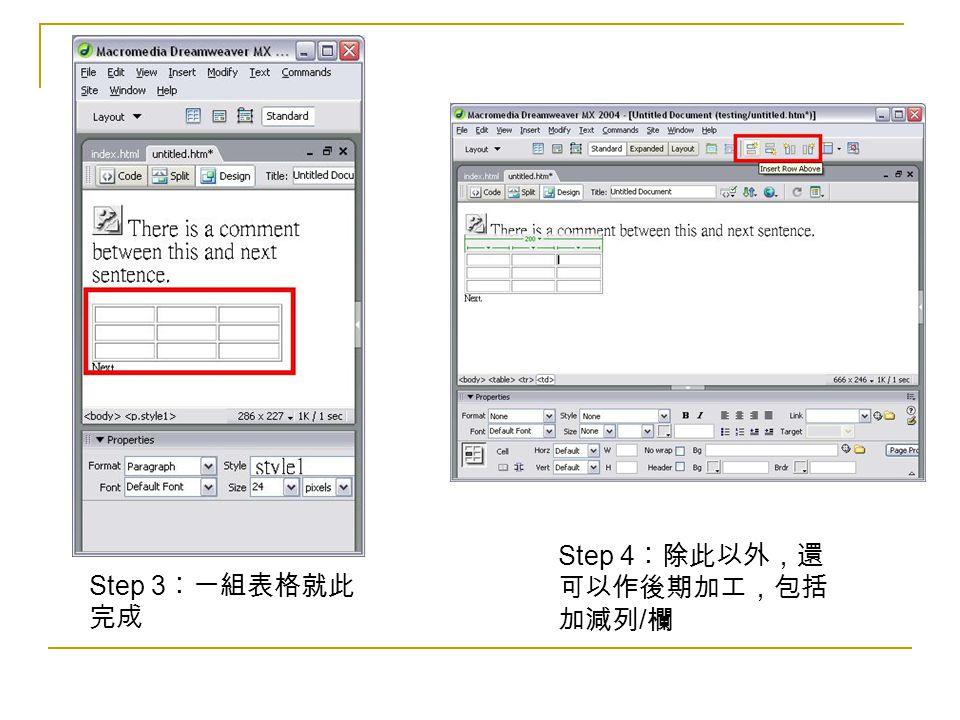 Step 3 ︰一組表格就此 完成 Step 4 ︰除此以外,還 可以作後期加工,包括 加減列 / 欄