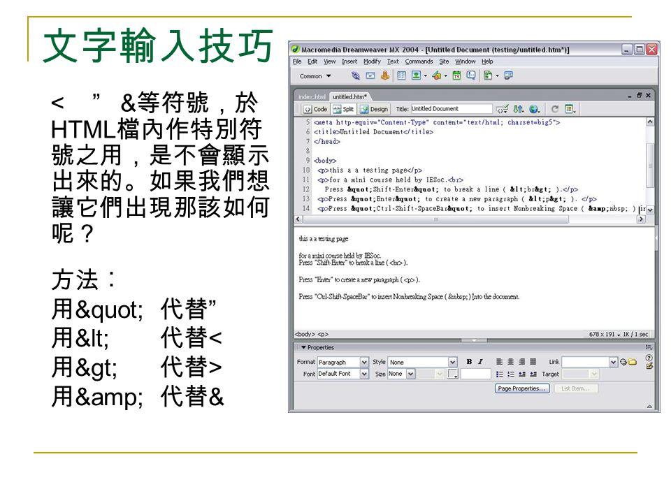 文字輸入技巧 < & 等符號,於 HTML 檔內作特別符 號之用,是不會顯示 出來的。如果我們想 讓它們出現那該如何 呢? 方法︰ 用 代替 用 < 代替 用 & 代替 &