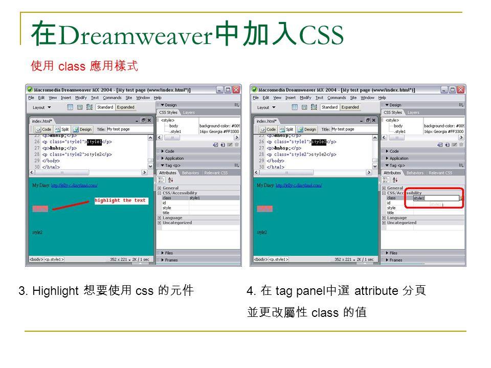 在 Dreamweaver 中加入 CSS 使用 class 應用樣式 3. Highlight 想要使用 css 的元件 4. 在 tag panel 中選 attribute 分頁 並更改屬性 class 的值