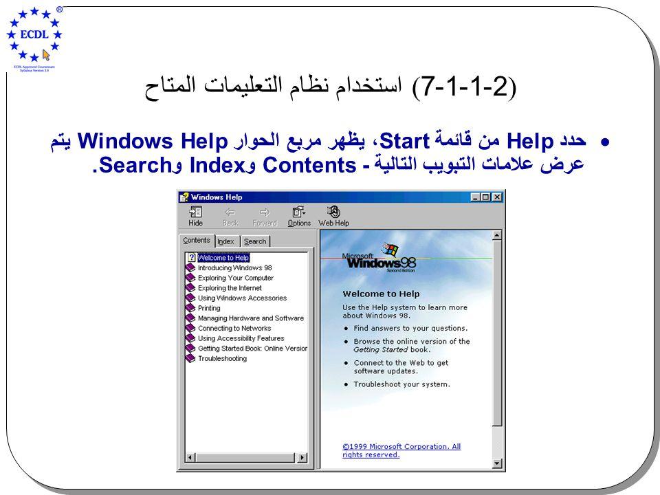 )2-1-1-7 ( استخدام نظام التعليمات المتاح  حدد Help من قائمة Start، يظهر مربع الحوار Windows Help يتم عرض علامات التبويب التالية - Contents وIndex وSearch.
